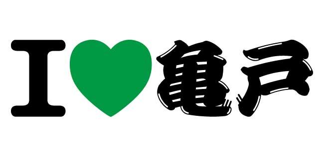 I Love 亀戸ロゴ
