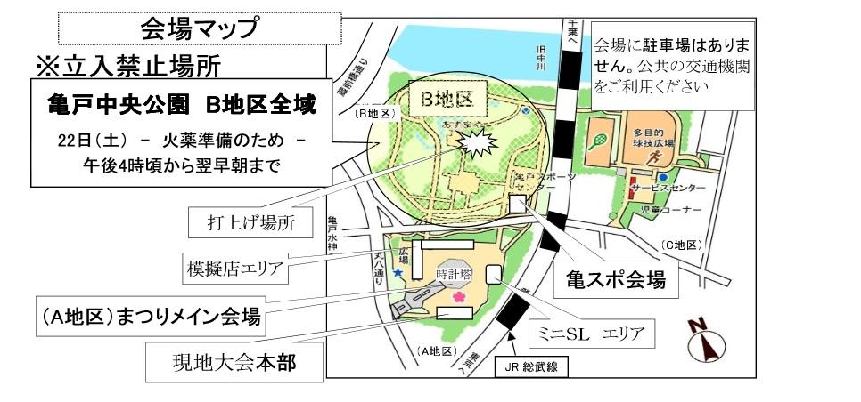亀戸中央公園花火地図