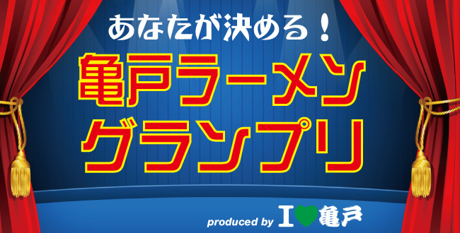亀戸ラーメングランプリ