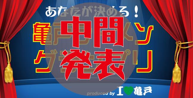 亀戸ラーメングランプリ中間発表