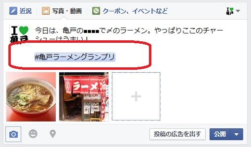 亀戸ラーメングランプリハッシュタグ説明_FB