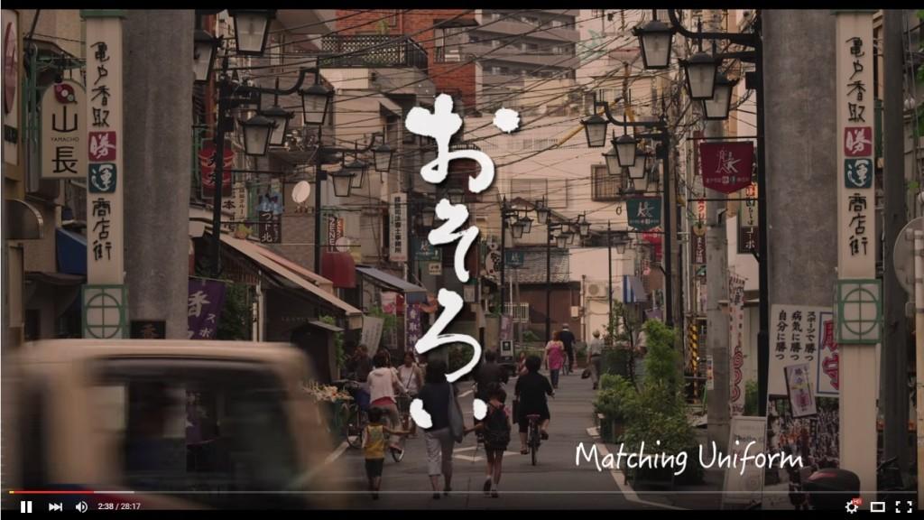 亀戸短編映画「おそろい」