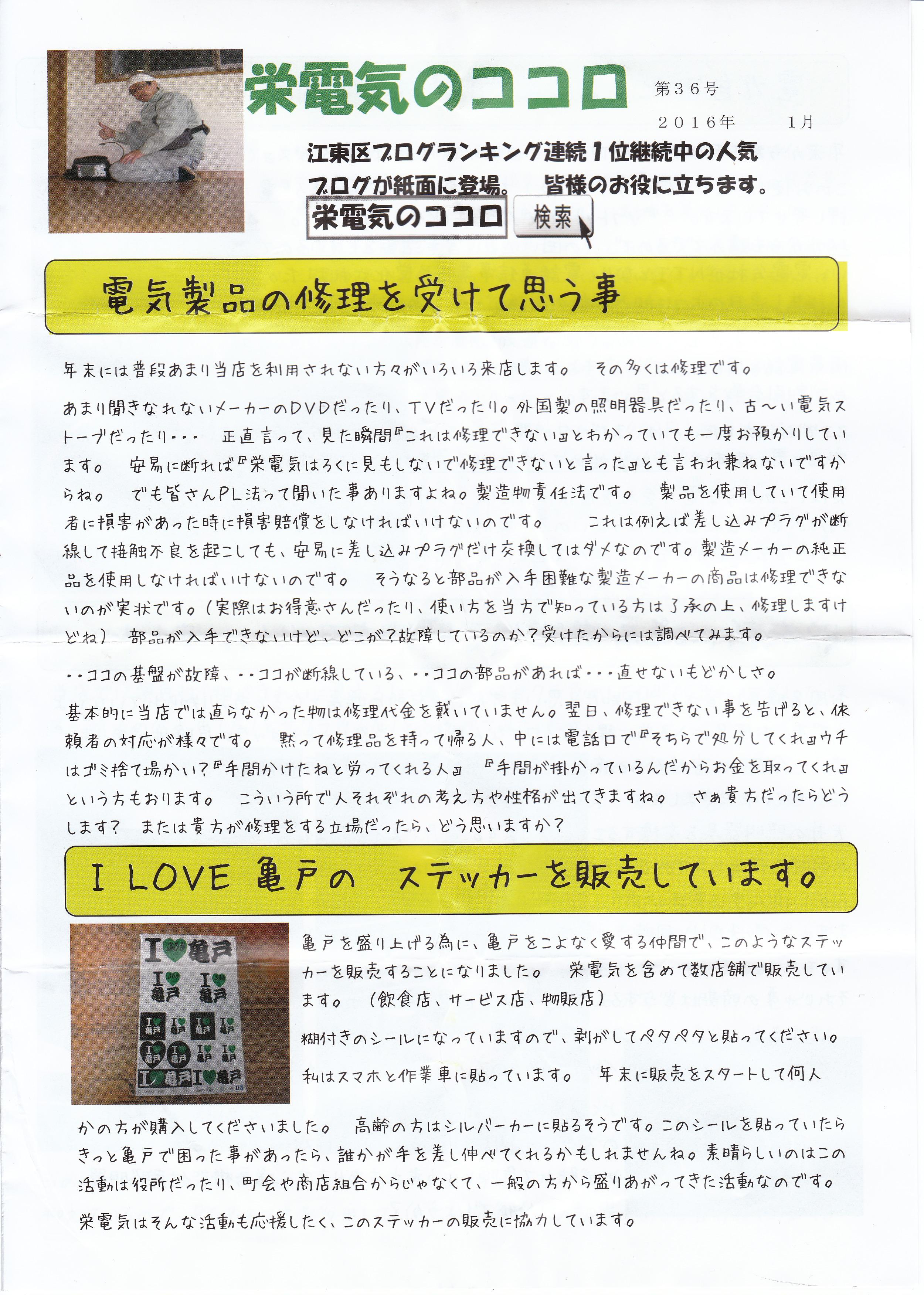 『栄電気のココロ』 2016年1月号 1ページ目