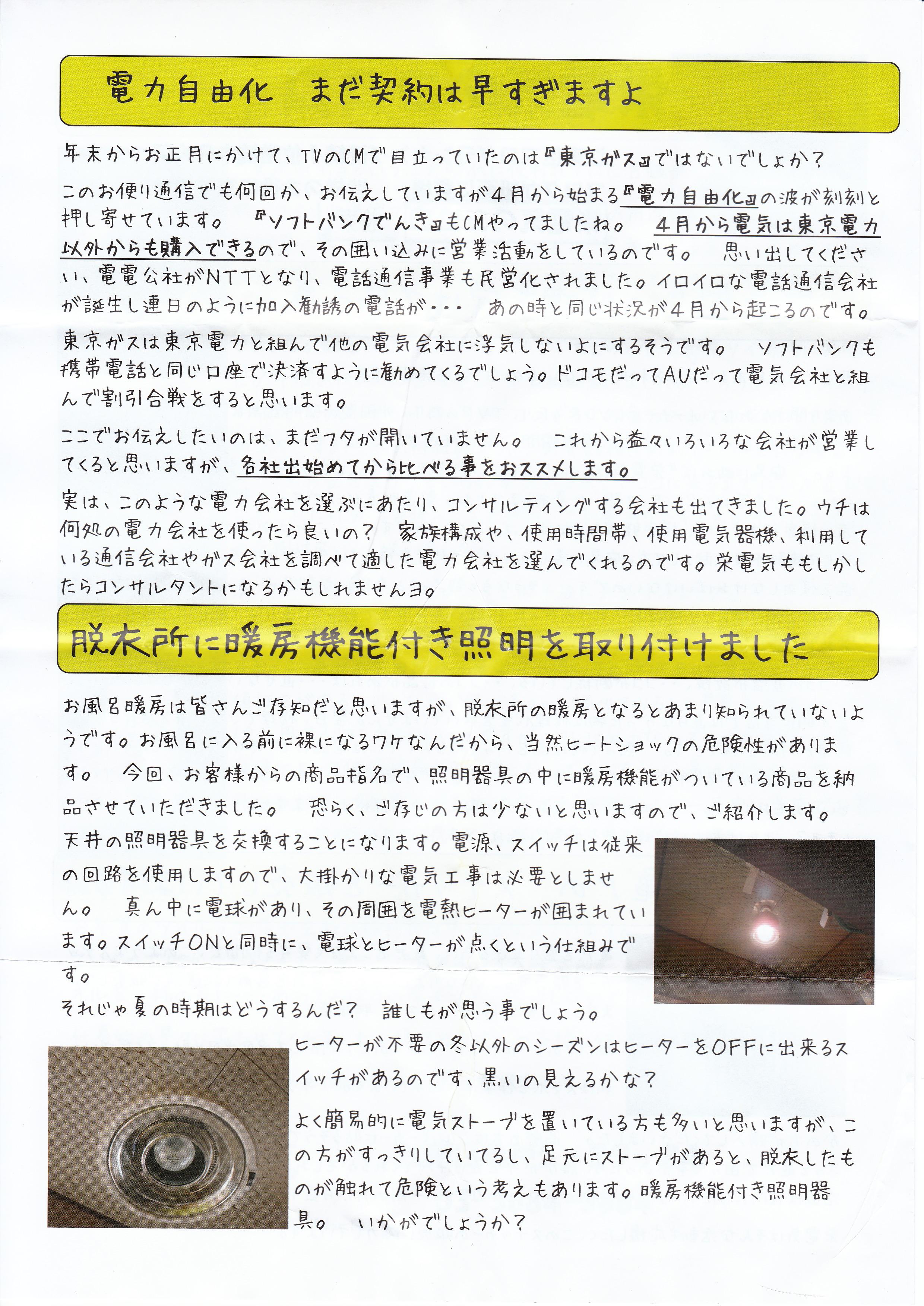 『栄電気のココロ』 2016年1月号 2ページ目