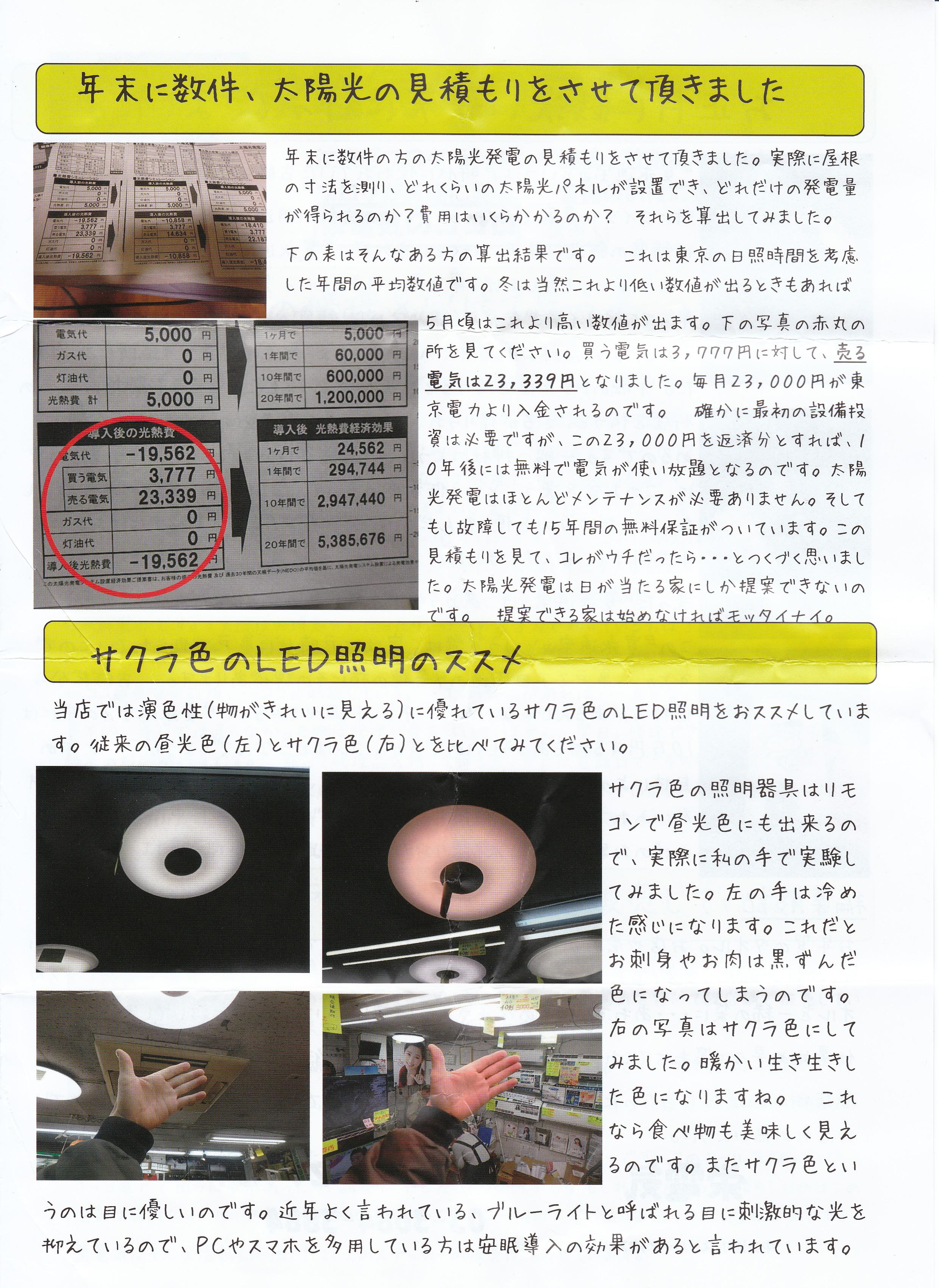 『栄電気のココロ』 2016年1月号 3ページ目