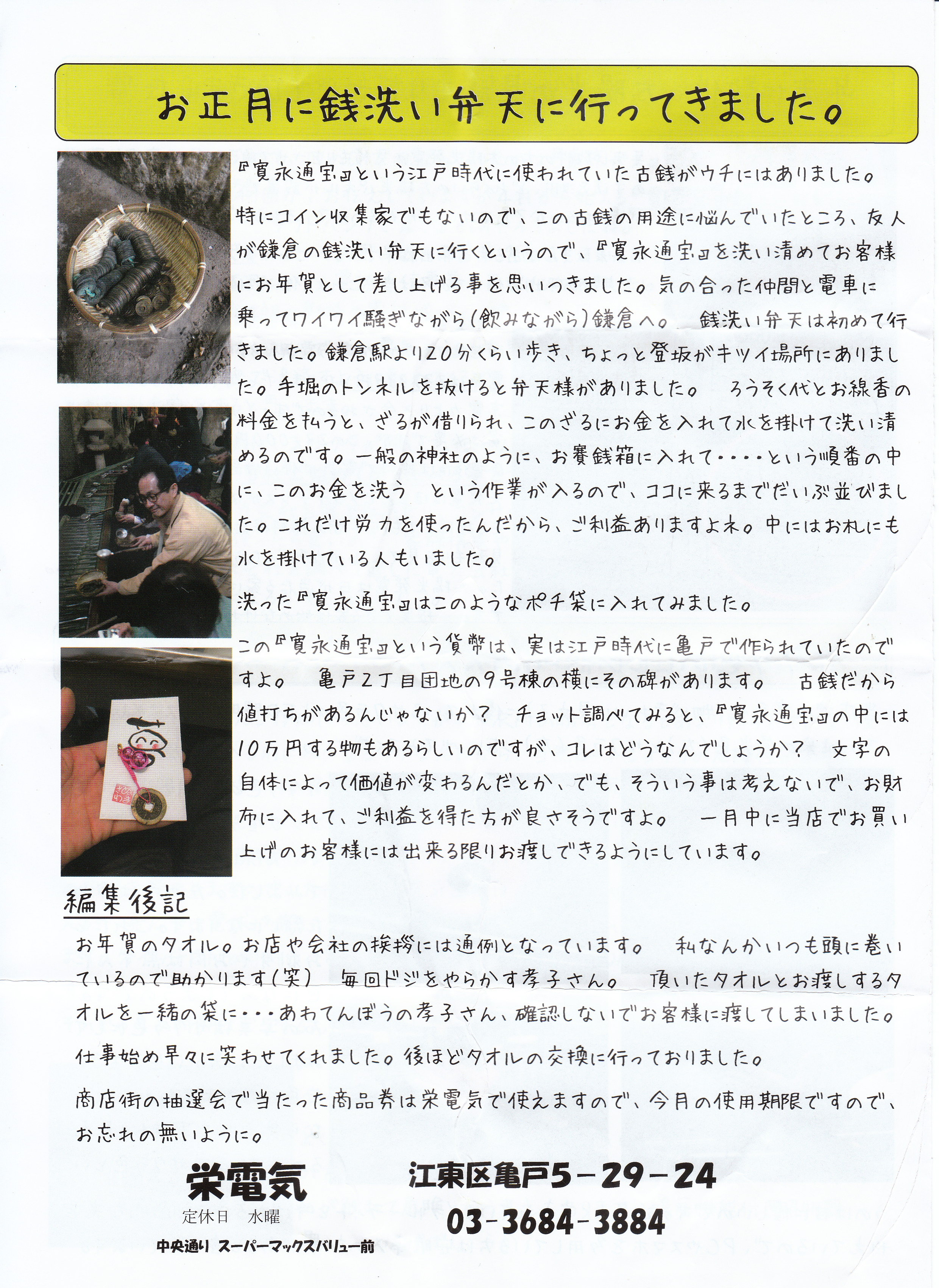 『栄電気のココロ』 2016年1月号 4ページ目