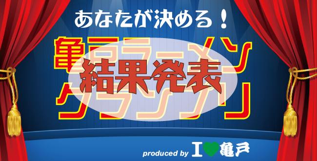 亀戸ラーメングランプリ結果発表