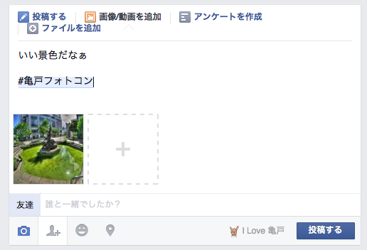Facebookでのハッシュタグ例