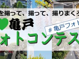 亀戸フォトコンテスト