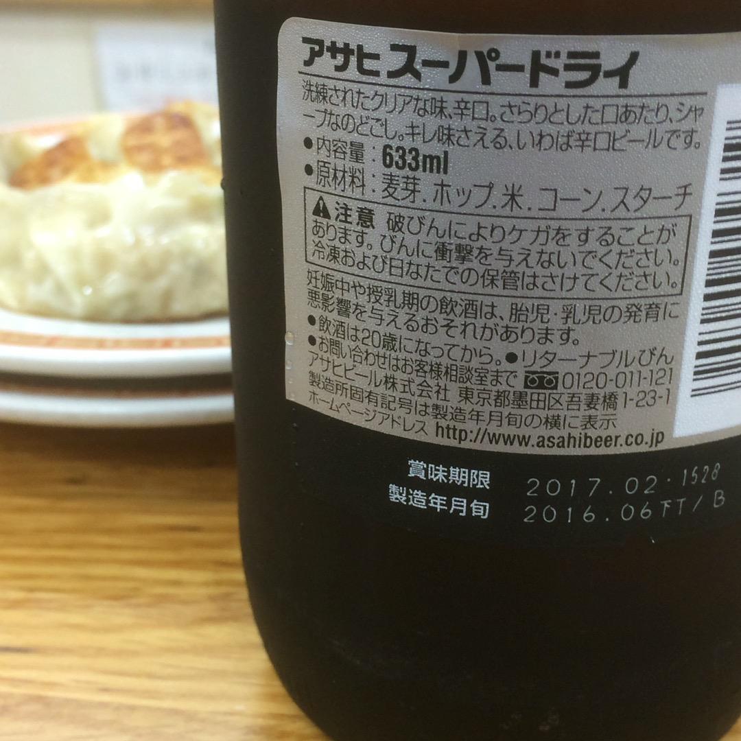 亀戸餃子のビール