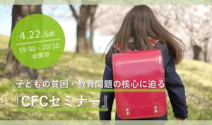 子どもの貧困・教育問題の核心に迫る「CFCセミナー」 @ 亀戸文化センター第3研修室(カメリアプラザ6階)  | 江東区 | 東京都 | 日本